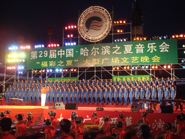 Photo  Image  U0026 Picture Of Harbin China Summer Music Concert